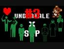 【アンダーテール】アンダーテールにSCP登場させてみた【SCP】#3
