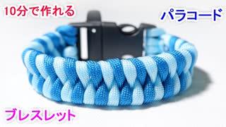 【緊急時に ほどいて使える】パラコードでブレスレットの編み方!2色のフィッシュテイル編み