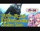 ブリザードヒメの凍結Subnautica: Below Zero3