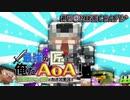 【週刊Minecraft】最強の匠は俺だAoA!異世界RPGの世界でカオス実況!#18【4人実況】