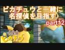 【名探偵】あかりがピカチュウと探偵するお話:part12【ピカチュウ】