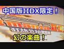 【幻の楽曲】HONEY♂PUNCH~L.E.D.G-STYLE MIX~(SP ANOTHER)正規【中国版弐寺】