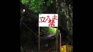 【ゆっくり怪談】立入禁止の看板【山にま
