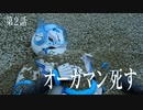 DOGENGERS(ドゲンジャーズ) 2話