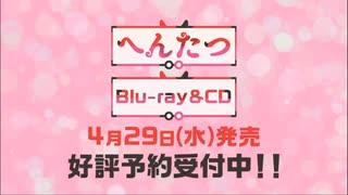 [TVCM] へんたつTV版 Blu-ray & CD 4月2