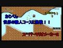 【実況】マリオ初心者のおじぺんに世界の職人コースをやらせてみた!『スーパーマリオメーカー2』