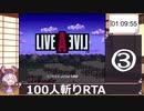 【LIVE A LIVE】幕末編100人斬りRTA 01:09:55 part3