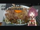 【あつまれ!1分弱料理祭】なんか汁さえ出来ていれば既に美味くなっている牛丼