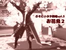 【PHANTASY STAR ONLINE 2】ぷそに小ネタ劇場vol.3『お花見2』(約1分)