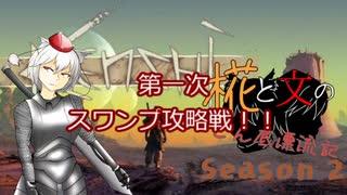 【Kenshi】椛と文のどん底漂流記seasonⅡ