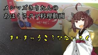 【あつまれ!1分弱料理祭】緊急コロナ対策