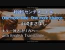 【カバー】One more time, One more chance【ギター弾き語り】with English Translation 歌ってみた[秒速5センチメートル主題歌]cover
