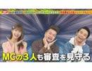 ヨルヤン 2020/4/13放送分