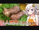 【あつまれ!1分弱料理祭】紲星あかり「お外で1人焼肉しましょ!!」