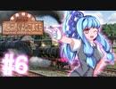【Transport Fever 2】琴葉姉妹の線路は続くよどこまでも #6...