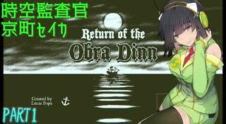 【Return of the Obra Dinn】 時空監査官