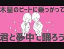 【hato】木星のビート【歌ってみた】