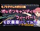 【キノシタ】ポッピンキャンディ☆フィーバー!を吹奏楽にしてみた【音工房Yoshiuh】