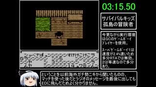 【RTA】サバイバルキッズ_3分53秒_Ending?