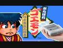 【がんばれゴエモン】ミニスーファミのゲーム全部少しずつ実況プレイ【18】