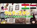 イラク・クルディスタンでチャイを飲むだけの旅 5杯目 朝の散歩&チャイ&折れたミナレット