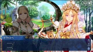 Fate/Grand Orderを実況プレイ オリュンポス編Part8