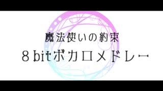 【人力mhyk】8bitボカロメドレー 第1章【2