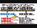 日本パナマ文書(タックスヘイヴン)・Japan Panama Papers(Tax Haven)