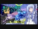 【EXVS2】葵ちゃん専用グフ・カスタム EXVS2編10【VOICEROID2実況】