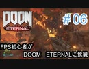 FPS初心者がドゥームエターナルに挑戦する。 06 【DOOM ETERNAL】