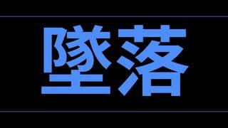 【初音ミク】 墜落 【オリジナル曲】