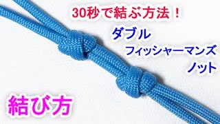 【登山家も使う 最強結び】ダブルフィッシャーマンズノットの結び方!