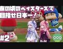 【パワプロ2018】暗黒時代のベイスターズで日本一!【VOICEROID実況】#2