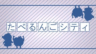 【新版】たべるんごシティ【トリノコシテ