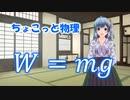 ちょこっと物理【重力】