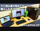 PC初心者が初めてゲーミングPCを購入したそうです【GALLERIA-...