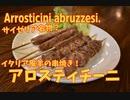 絶品おうちサイゼ出来る?イタリアの羊の串焼き!アロスティチーニ / Arrosticini abruzzesi.