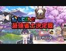にじさんじ最強雀士決定戦名卓集 #1 『 文 野 環 』(予選E卓)