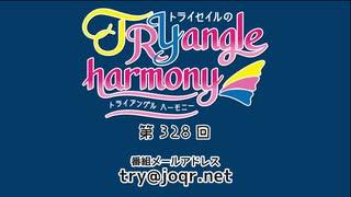 TrySailのTRYangle harmony 第328回