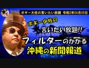 フィルターがかかる沖縄の新聞報道 ボギー大佐の言いたい放題 2020年04月05日 21時頃 放送分