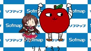 ハロー・ソフマップんご・ワールド