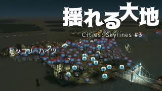 【Cities: Skylines】揺れる大地 #3【VOIC