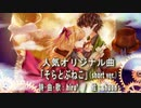 【人気!】 hiro' - そらとぶねこ 【MVショートバージョン】