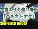 【ソロギター】ハルカトオク / saya (テレビアニメ『宇宙よりも遠い場所』挿入歌)