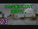♪23【キングダムニューランド】ひもじく実況プレイ