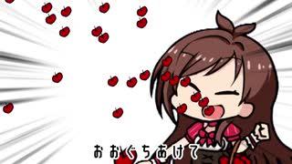 【祝ボイス実装】投じるんご(選挙的な意