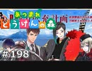 イケメン乱舞!『刀剣乱舞』実況プレイ 198