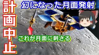 【ゆっくり解説】日本の宇宙開発の歴史 そ