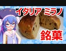 【あつまれ!1分弱料理祭】オトマチ桜乃パンまつり パネットーネ