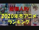 超個人的2020年冬アニメランキング 1/3